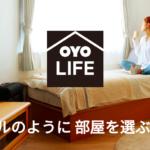 ソフトバンク激推しOYO(オヨ)が日本参入!不動産と格安ホテルで世界を席巻
