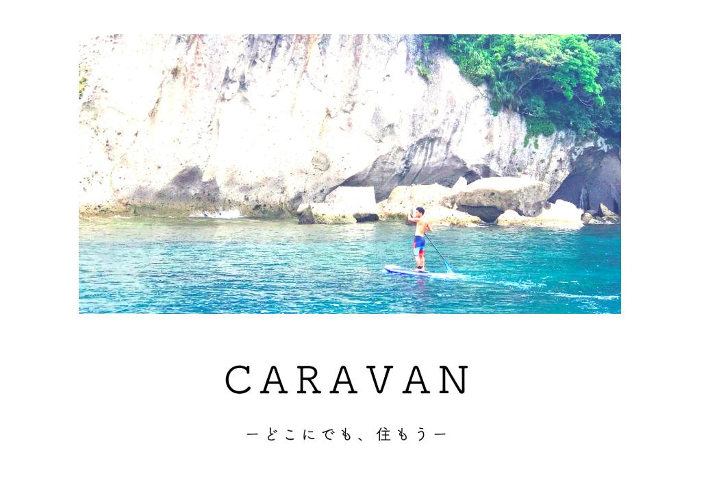 六本木&代々木上原でサクっとデュアラーできる『CARAVAN』がセンス良さげ