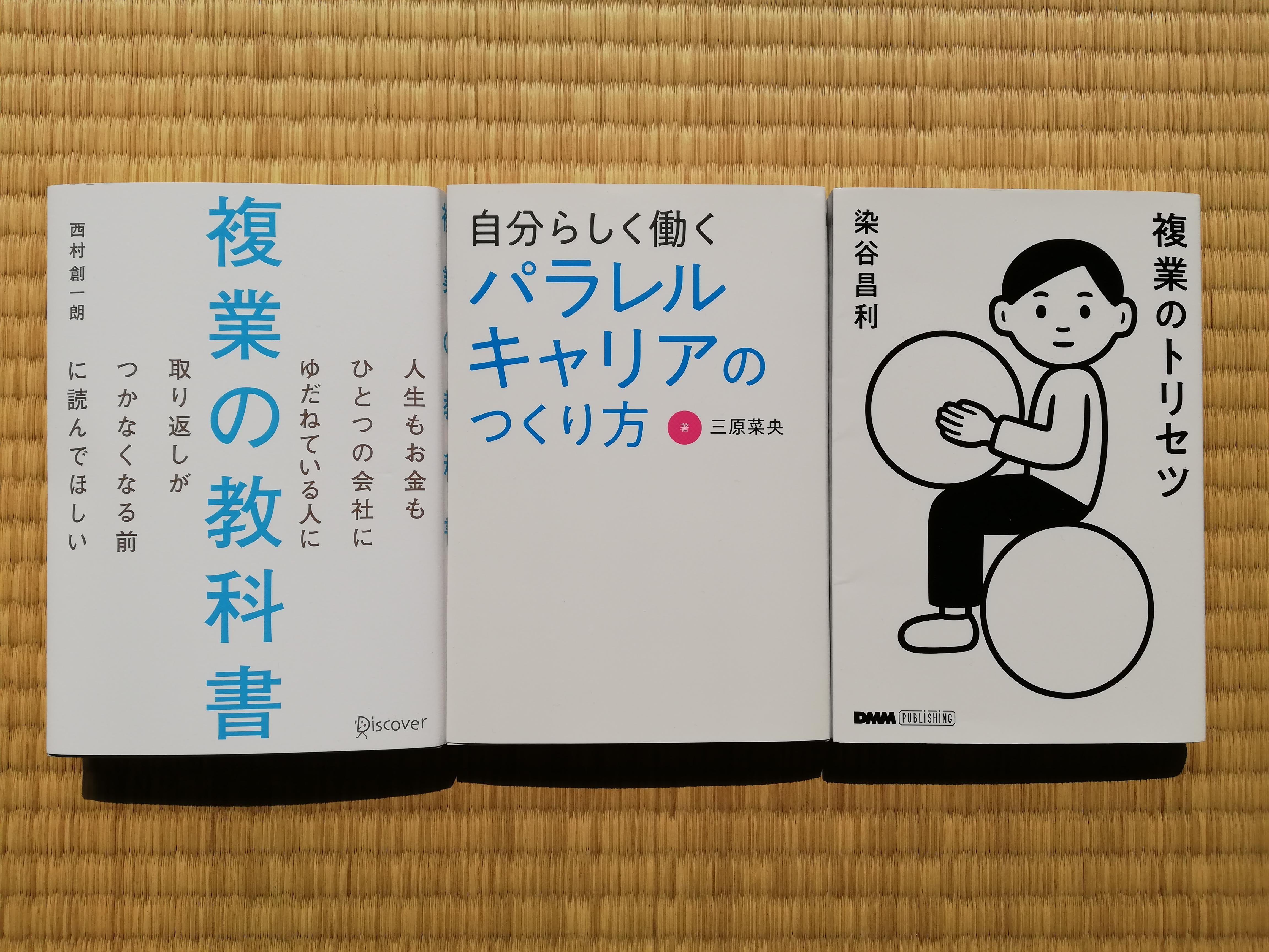 複業・パラキャリ入門本の選び方!まずは「トリセツ」「教科書」「作り方」