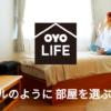 ソフバン×ヤフーの最強布陣『OYO LIFE』日本参入!初期費用ゼロの不動産サービス
