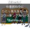 【BathHous(バスハウス)】代々木上原の銭湯&ビール付きコワーキングスペースに注目!